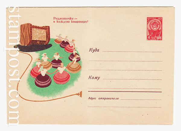 2364 USSR Art Covers  1963 19.01