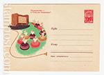 ХМК СССР/1963 г. 2364  1963 19.01 Радиоточку - в каждую квартиру! Хоровод
