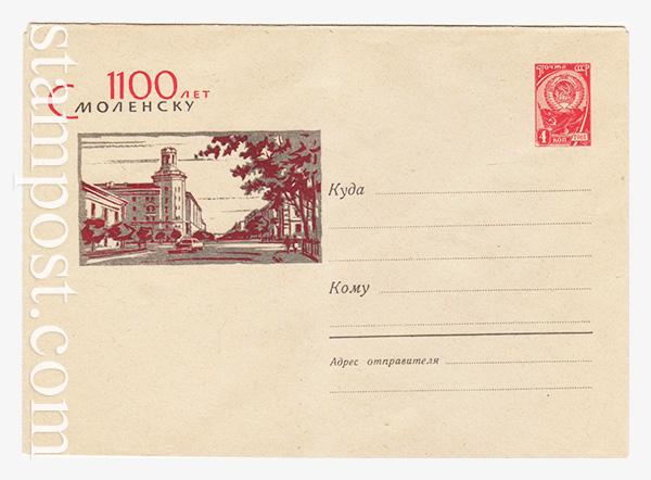 2365 ХМК СССР  1963 19.01 Смоленску 1100 лет. Улица Ленина