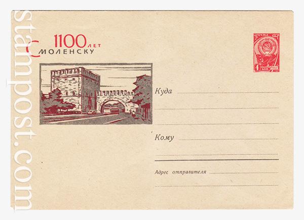 2366 ХМК СССР  1963 19.01 Смоленску 1100 лет. Никольские ворота