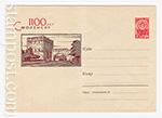 ХМК СССР/1963 г. 2366  1963 19.01 Смоленску 1100 лет. Никольские ворота