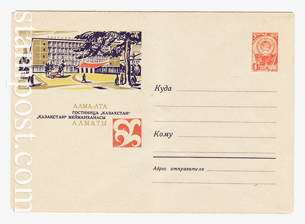 """2367 ХМК СССР  1963 22.01 Алма-Ата. Гостиница """"Казахстан"""""""
