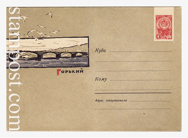 2368 ХМК СССР  1963 22.01 Горький. Мост через Оку