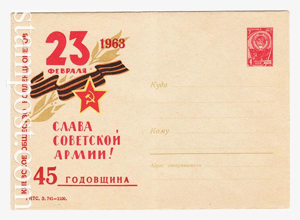 2349 SG ХМК СССР  1963 07.01 Слава Советской Армии!