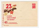 USSR Art Covers/1963 2349 SG  1963 07.01 Слава Советской Армии!
