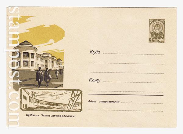 2371 ХМК СССР  1963 22.01 Куйбышев. Здание детской больницы