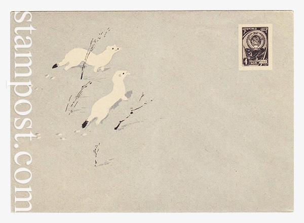 2381 ХМК СССР  1963 28.01 Горностай