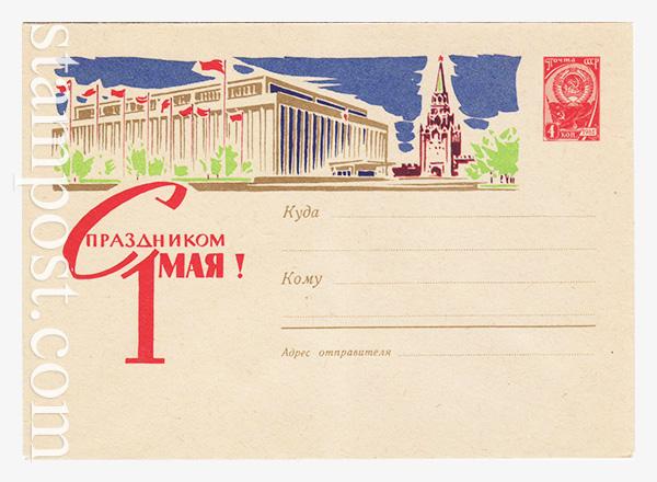 2382 ХМК СССР  1963 28.01 С праздником 1 Мая!