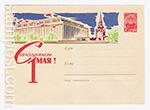 USSR Art Covers/1963 2382  1963 28.01 С праздником 1 Мая!