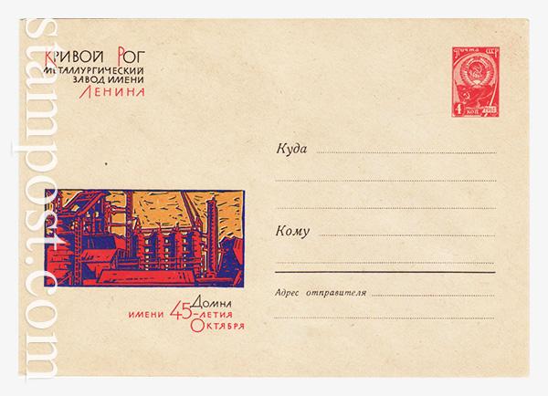 2383 ХМК СССР  1963 29.01 Кривой Рог. Металлургический завод им. Ленина