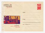USSR Art Covers/1963 2383  1963 29.01 Кривой Рог. Металлургический завод им. Ленина