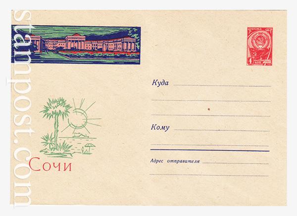 2386 ХМК СССР  1963 01.02 Сочи. Ванное здание Старой Мацесты