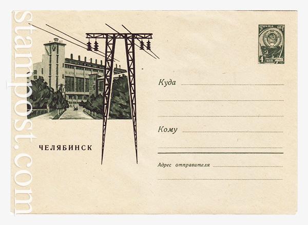 2387 ХМК СССР  1963 01.02 Челябинск. Здание районной электростанции