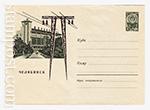 USSR Art Covers/1963 2387  1963 01.02 Челябинск. Здание районной электростанции