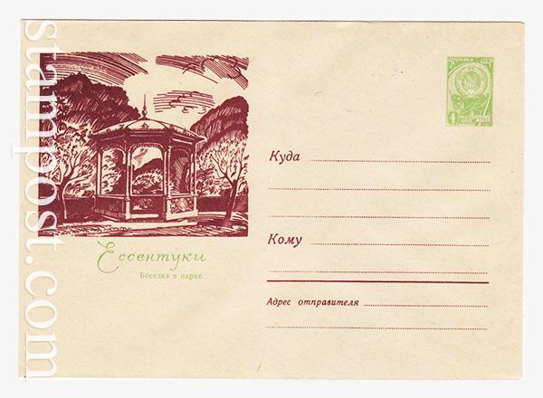 2388 ХМК СССР  1963 05.02 Ессентуки. Беседка в парке