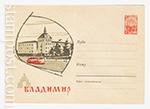 """USSR Art Covers/1963 2391  1963 09.02 Владимир. Гостиница """"Владимир"""""""