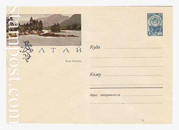2393 ХМК СССР  1963 13.02 Алтай. Река Катунь