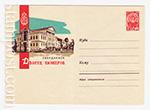 USSR Art Covers/1963 2395  1963 13.02 Свердловск. Дворец пионеров