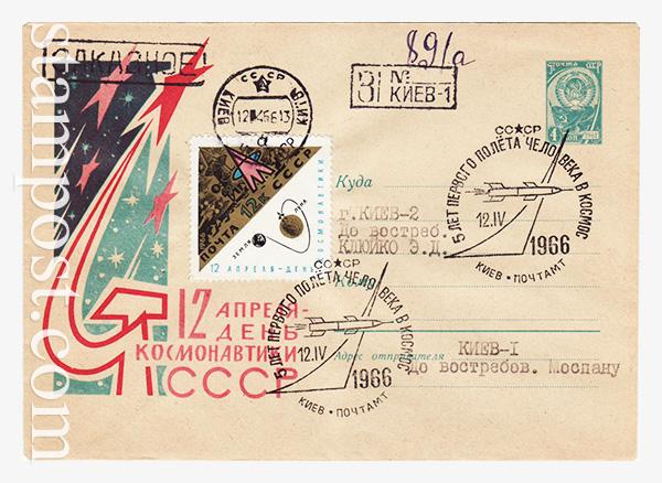 2396 P ХМК СССР  1963 13.02 12 апреля - День космонавтики
