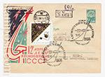 USSR Art Covers/1963 2396 P  1963 13.02 12 апреля - День космонавтики
