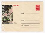 USSR Art Covers/1963 2398 Dx2  1963 15.02 Иваново. Улица Батурина