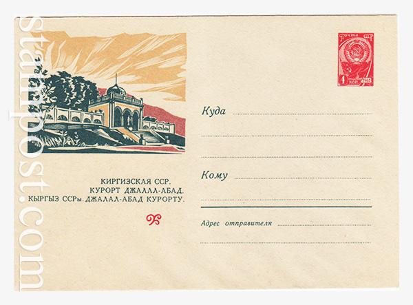 2400 ХМК СССР  1963 15.02 Киргизская ССР. Курорт Джалал-Абад