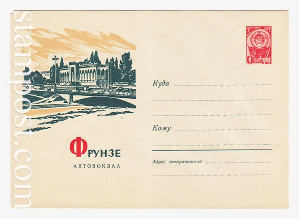 2402  ХМК СССР  1963 15.02 Фрунзе. Автовокзал