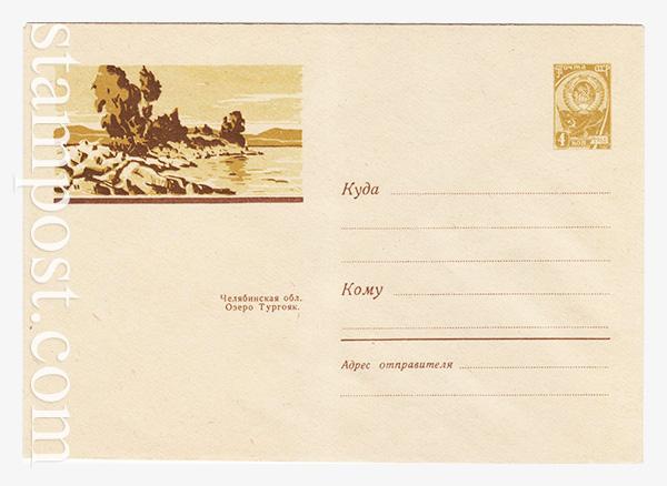 2403 ХМК СССР  1963 15.02 Челябинская область. Озеро Тургояк