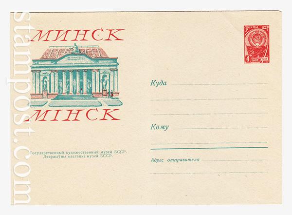 2404 ХМК СССР  1963 20.02 Минск. Художественный музей