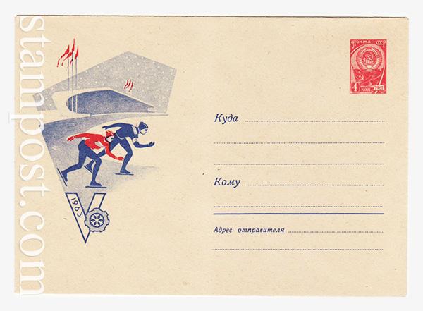 2405 ХМК СССР  1963 23.02