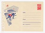 USSR Art Covers/1963 2405  1963 23.02 Спартакиада профсоюзов. Конькобежцы