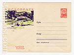 """USSR Art Covers/1963 2408  1963 23.02 Кисловодск. Мостик """"Дамский каприз"""""""