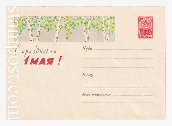 2424 ХМК СССР  1963 12.03