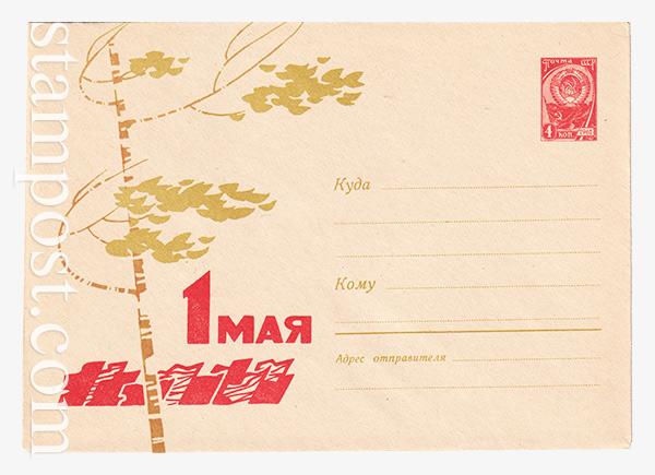 2426 ХМК СССР  15.03.1963 1 мая. Береза