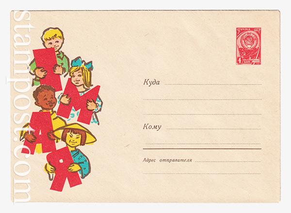 2428 ХМК СССР  15.03.1963 1 мая. Дети разных континентов