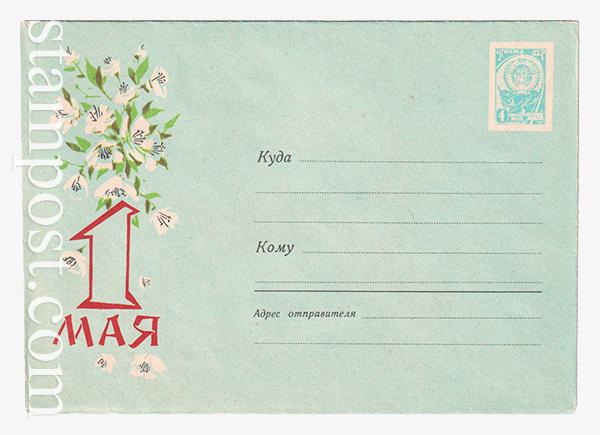 2430 ХМК СССР  19.03.1963 1 мая. Подснежники