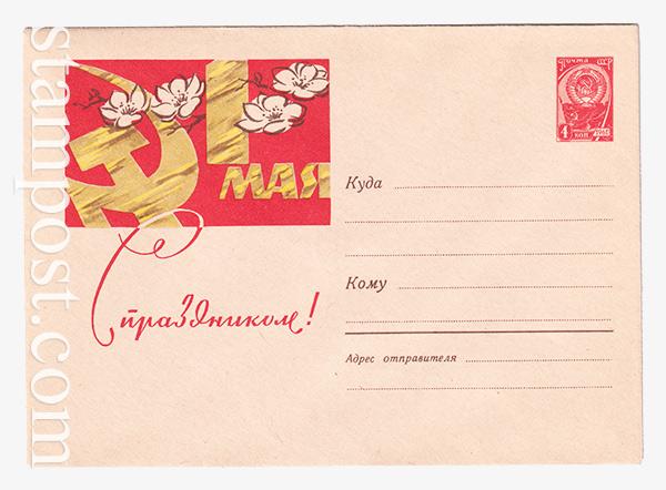 2431 ХМК СССР  19.03.1963 1  мая С праздником