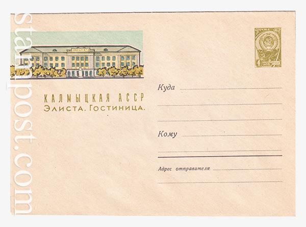 2438 ХМК СССР  23.03.1963 Элиста. Гостиница