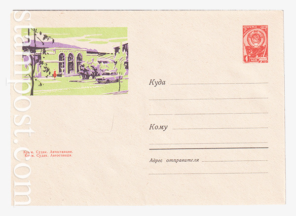 2445 ХМК СССР  27.03.1963 Крым. Судак. Автостанция