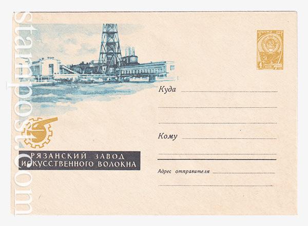 2454 ХМК СССР  30.03.1963 Рязанский завод искусственного волокна