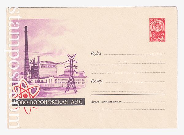 2468 ХМК СССР  05.04.1963 Ново-Воронежская АЭС.