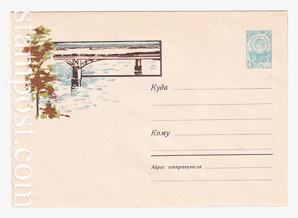 2469 ХМК СССР  05.04.1963 Мост через реку Белая