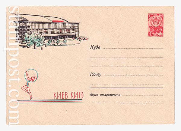 2471 ХМК СССР  06.04.1963 Киев. Дворец спорта. Марка красная