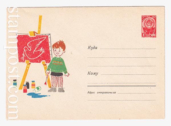 2473 ХМК СССР  09.04.1963 Маленький художник