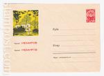 ХМК СССР/1963 г. 2483  13.04.1963 Курорт Немиров. Украинская ССР. Львовская область