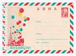 ХМК СССР/1963 г. 2489  16.04.1963 АВИА. С праздником! Красные знамена на фоне КРемля.