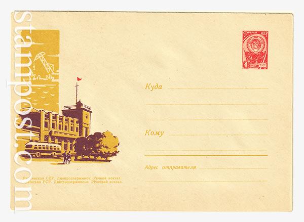 2497 ХМК СССР  19.04.1963 Украинская ССР. Днепродзержинск. Речной вокзал.