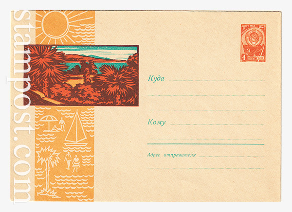 2527 USSR Art Covers  16.05.1963