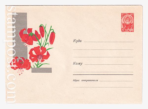 2530 USSR Art Covers  16.05.1963
