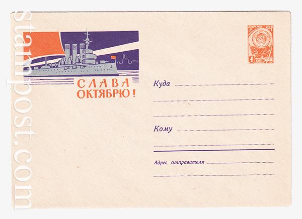 2532 USSR Art Covers  16.05.1963